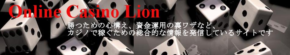 オンラインカジノ・ライオン